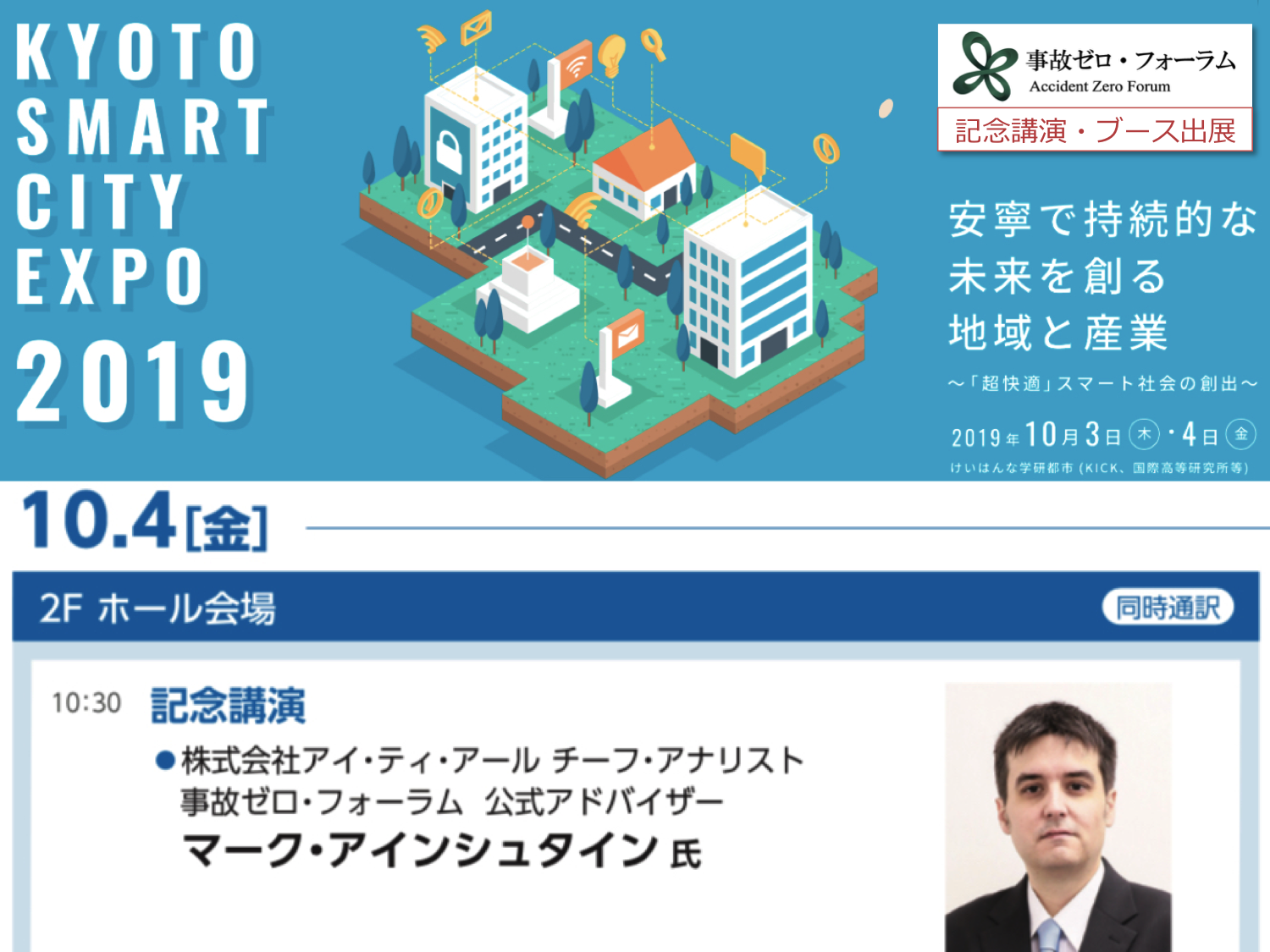 KyotoSmartCityExpo2019 Marc-Speech