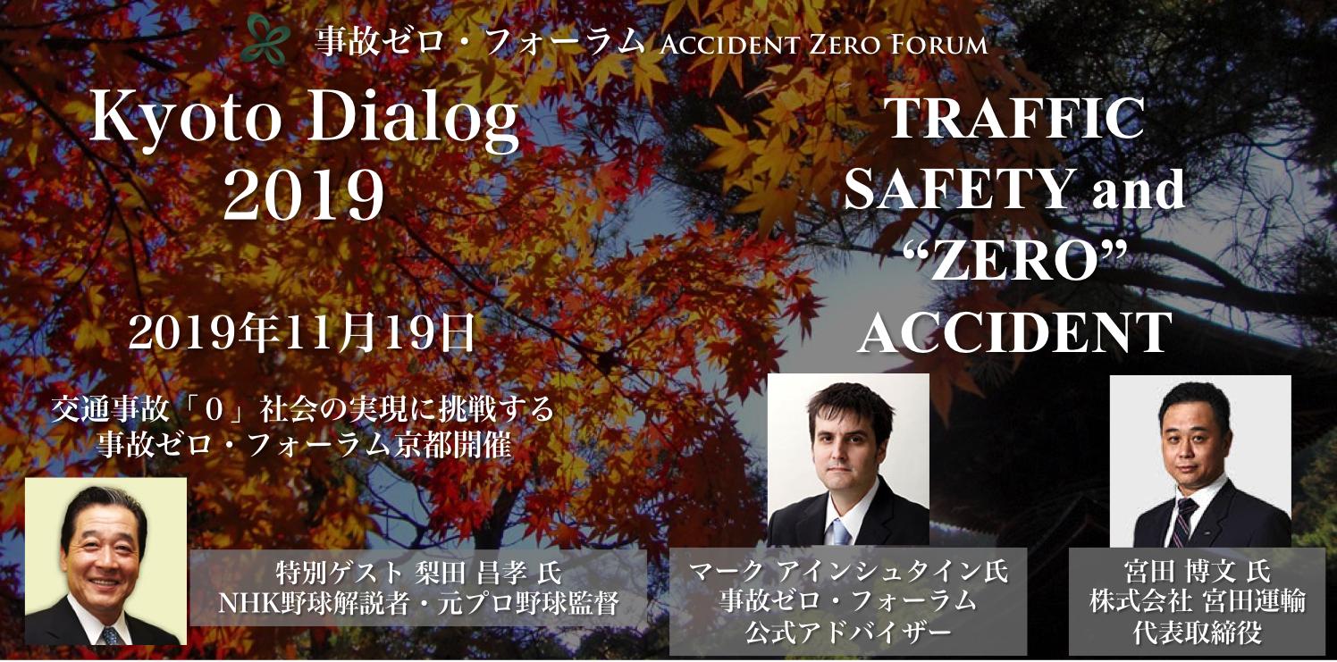 事故ゼロフォーラム京都ダイアローグ2019